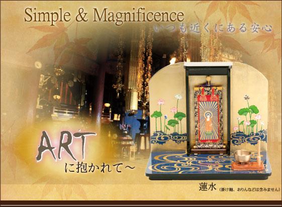 仏沙羅ミニ仏壇simple&magnificenceいつも近くにある安心artに抱かれて連水